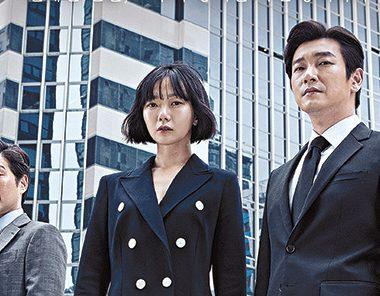 ซีรีส์สืบสวนเกาหลี